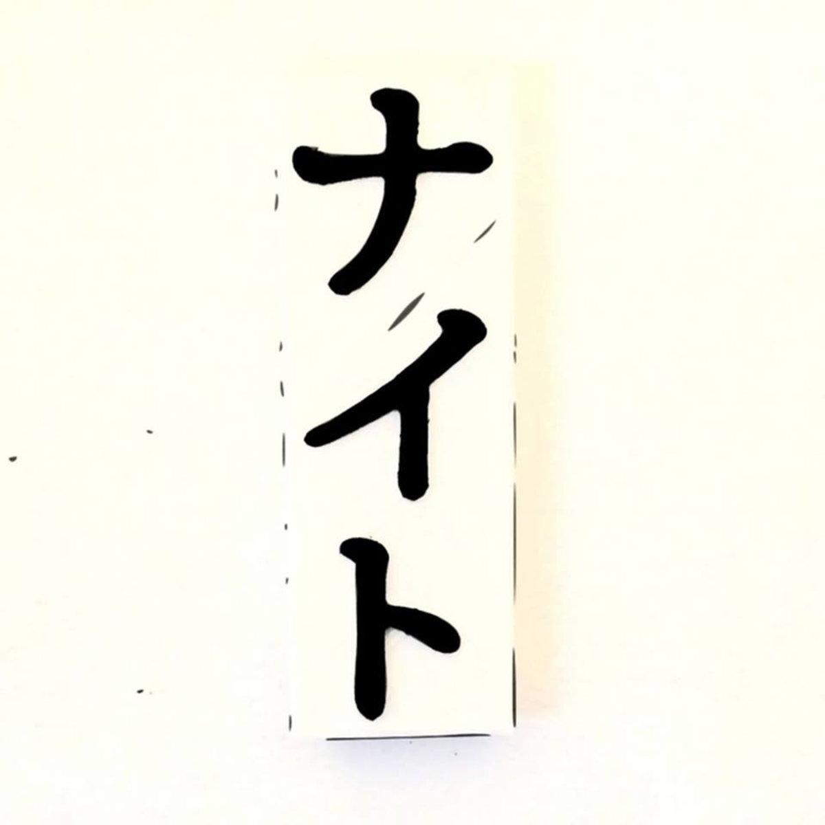 Naito: SoundCloud Collection 2017